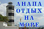 Анапа отдых на море.
