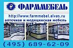 Фарммебель - аптечная и медицинская мебель