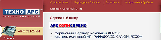 Сервисный Центр группы компаний ТЕХНОАРС
